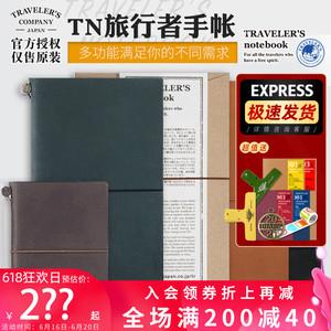 日本midori手标准tn旅行者日记本子
