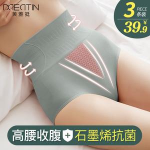 高腰收腹内裤女士产后束腰燃脂塑形抗菌纯棉裆提臀小肚子神器强力