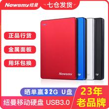 纽曼移动硬盘1t外接2tb外置加密ps34游戏4tb玩客云手机500g苹果
