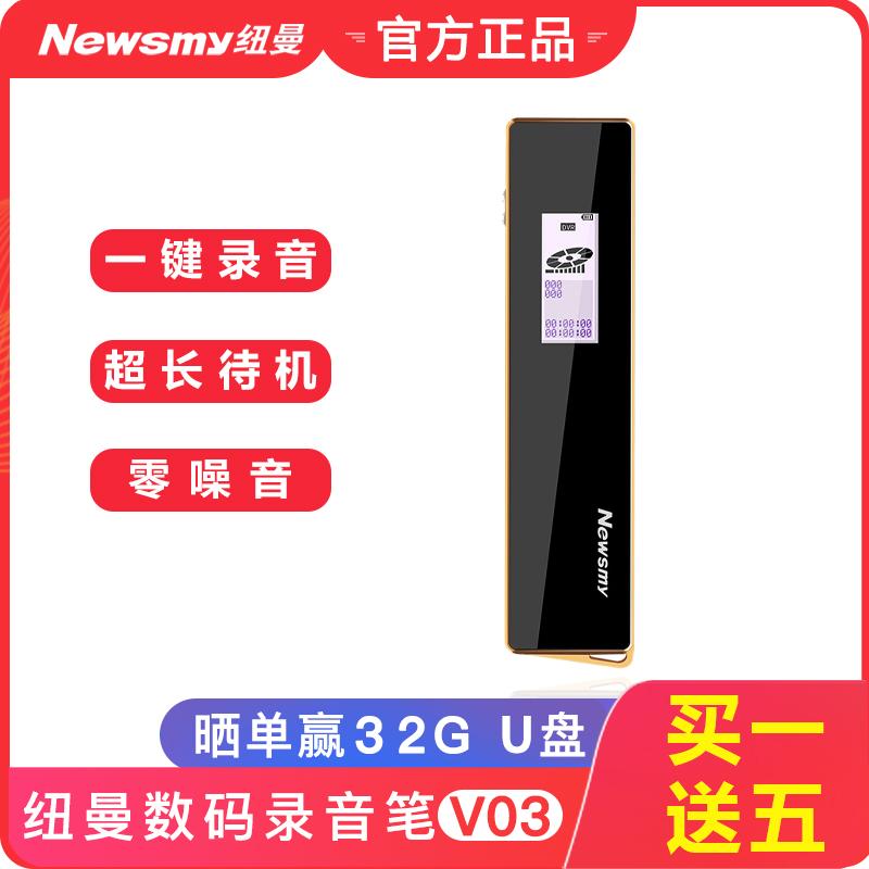 纽曼录音笔专业高清降噪录音器小随身学生上课用超长待机大容量券后139.00元