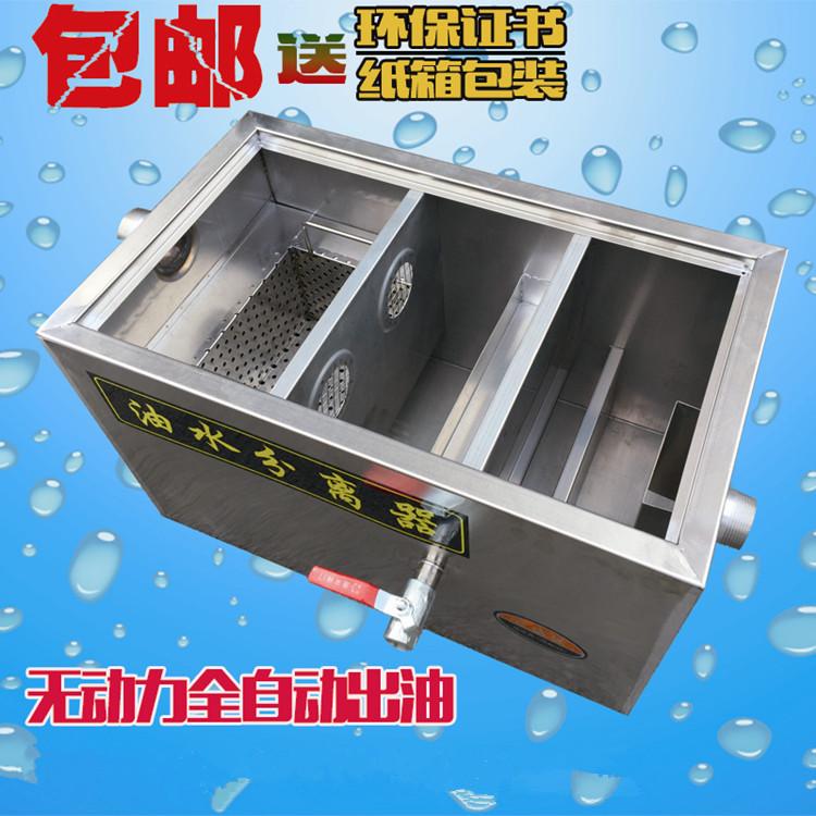 不锈钢隔油池油水分离器 厨房餐饮隔油池 饭店酒店滤油池厂家直销