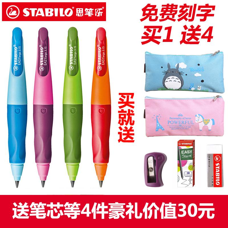德国思笔乐stabilo 3.15mm自动铅笔 幼儿园小学生练字正姿铅笔