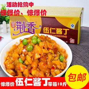 荆香伍仁酱丁带箱10斤红油萝卜香辣开味小菜散装酱菜咸菜下饭菜