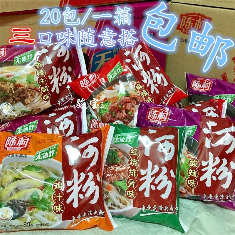 包邮整箱陈村河粉袋装20包三口味混搭方便面泡面速食宽米粉粉条