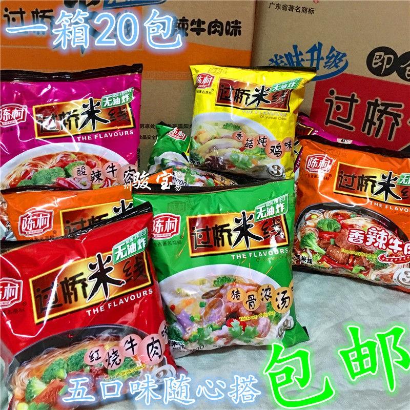 包邮整箱陈村过桥米线袋装20包五口味混搭方便面泡面细米粉粉丝