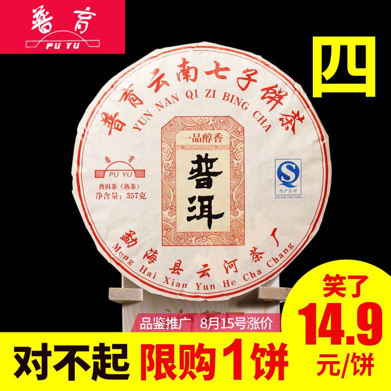 14.9限购1饼 15号涨价普育布朗山古树茶四年干仓普洱茶熟茶357g片