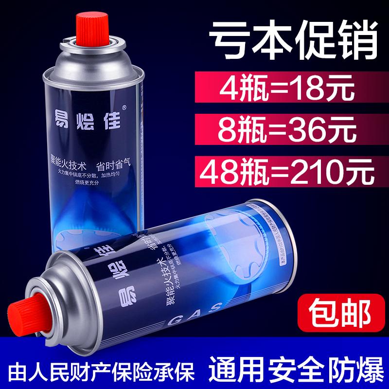 野营防爆卡式炉气罐喷火枪户外丁烷液化气瓶瓦斯气体炉具长燃气罐