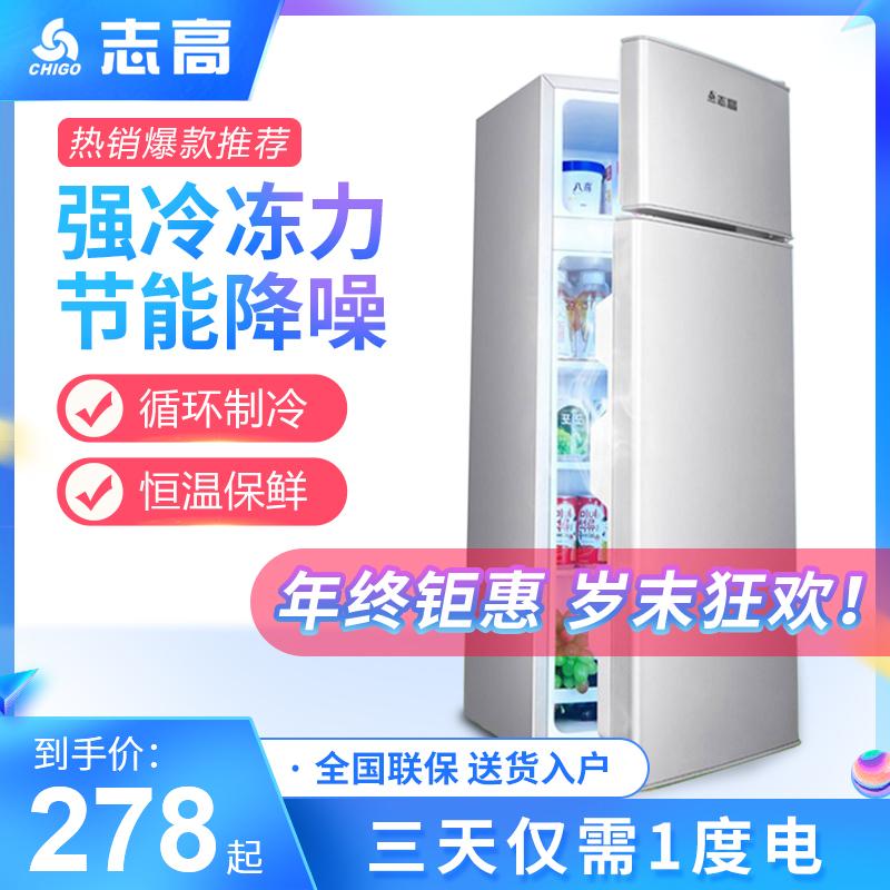 志高冰箱家用小型宿舍双开门迷你出租房冷藏冷冻省电双门式二人用