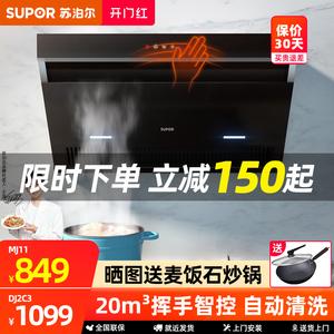 苏泊尔DJ2C3抽油烟机家用厨房侧吸式小型油姻机脱排油畑机大吸力