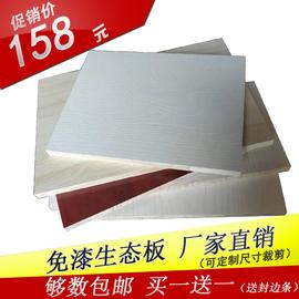 免漆生态板定制加工装修木板材免漆板室内家装木材双面板材衣柜图片