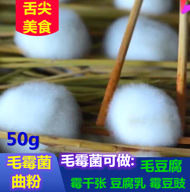 Dried fermented beancurd, directly sprinkled with white hairy fungus, 50g white hairy beancurd, Lactobacillus, white mold powder, microorganism