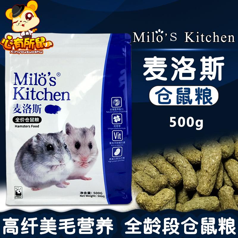 [心有所鼠宠物店饲料,零食]包邮麦洛斯仓鼠粮三合一膨化高纤维美毛月销量431件仅售39元