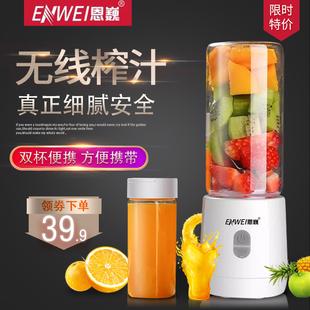 充电便携榨汁机电动迷你果汁杯恩巍学生宿舍家用多功能小型榨汁杯