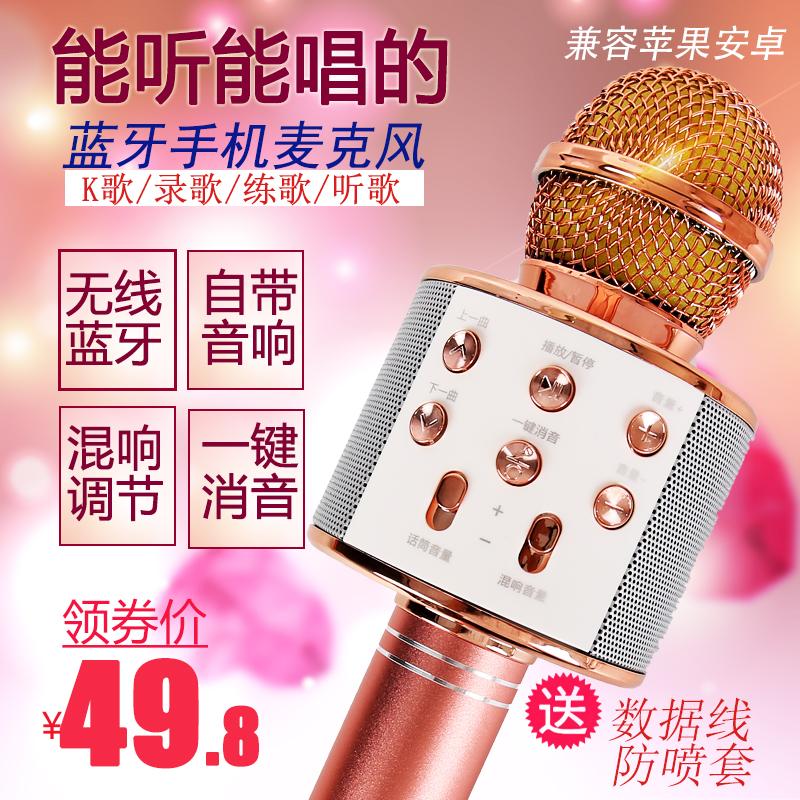 蓝牙手机K歌麦克风通用全民唱歌神器无线家用儿童K歌话筒音响一体