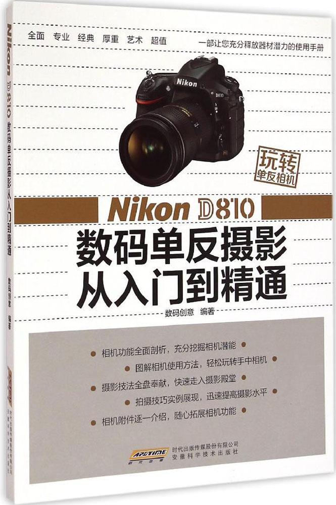 Nikon D810 数码单反摄影从入门到精通 数码创意 编著 摄影理论 安徽科学技术出版社 畅销文学励志书籍