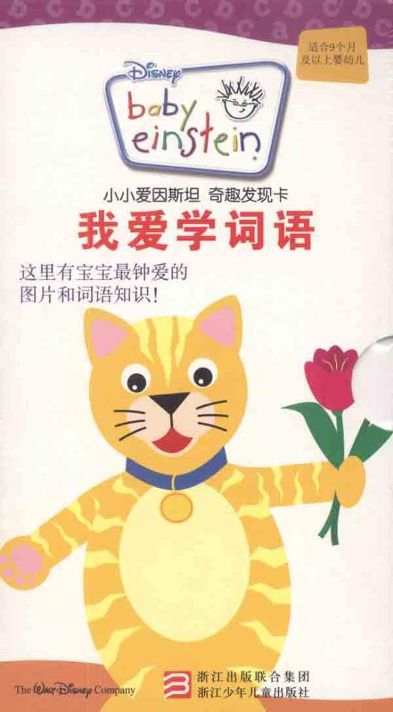 我爱学词语(适合9个月及以上婴幼儿) 吴颖 卢昀 少儿科普 浙江少年儿童出版社 畅销文学励志书籍