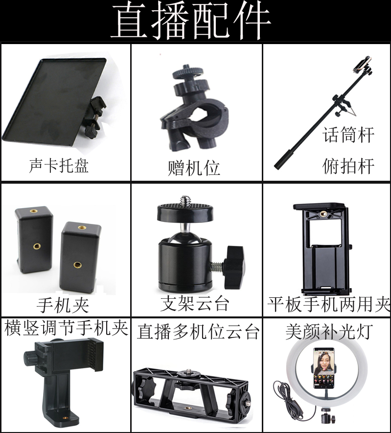Mobile phone live broadcast accessories double hole clip universal pan tilt sound card tray microphone overhead boom flat clip beauty fill light