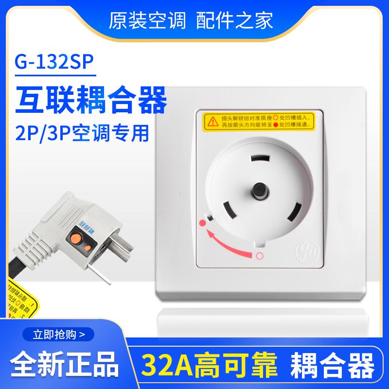 适用格力空调专用插座 32A 2P3P圆形互联耦合器G-132SP安全插座