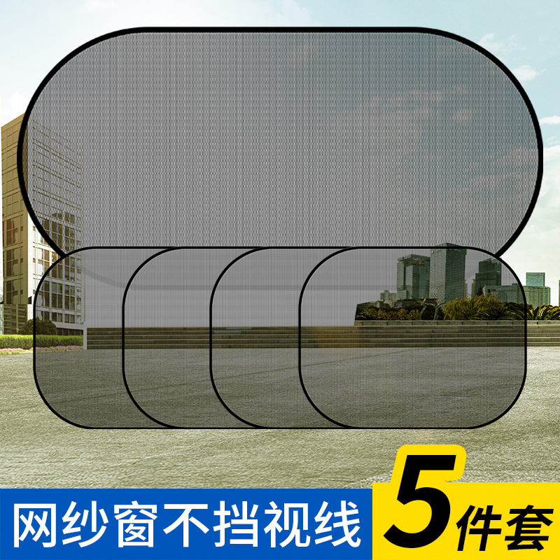 车用车内网纱帘吸盘式太阳遮阳板
