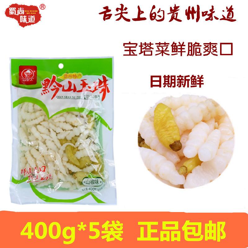 贵州黔山宝塔菜400g*5包 土特产泡椒地牯牛草泡菜小吃下饭菜玉珠
