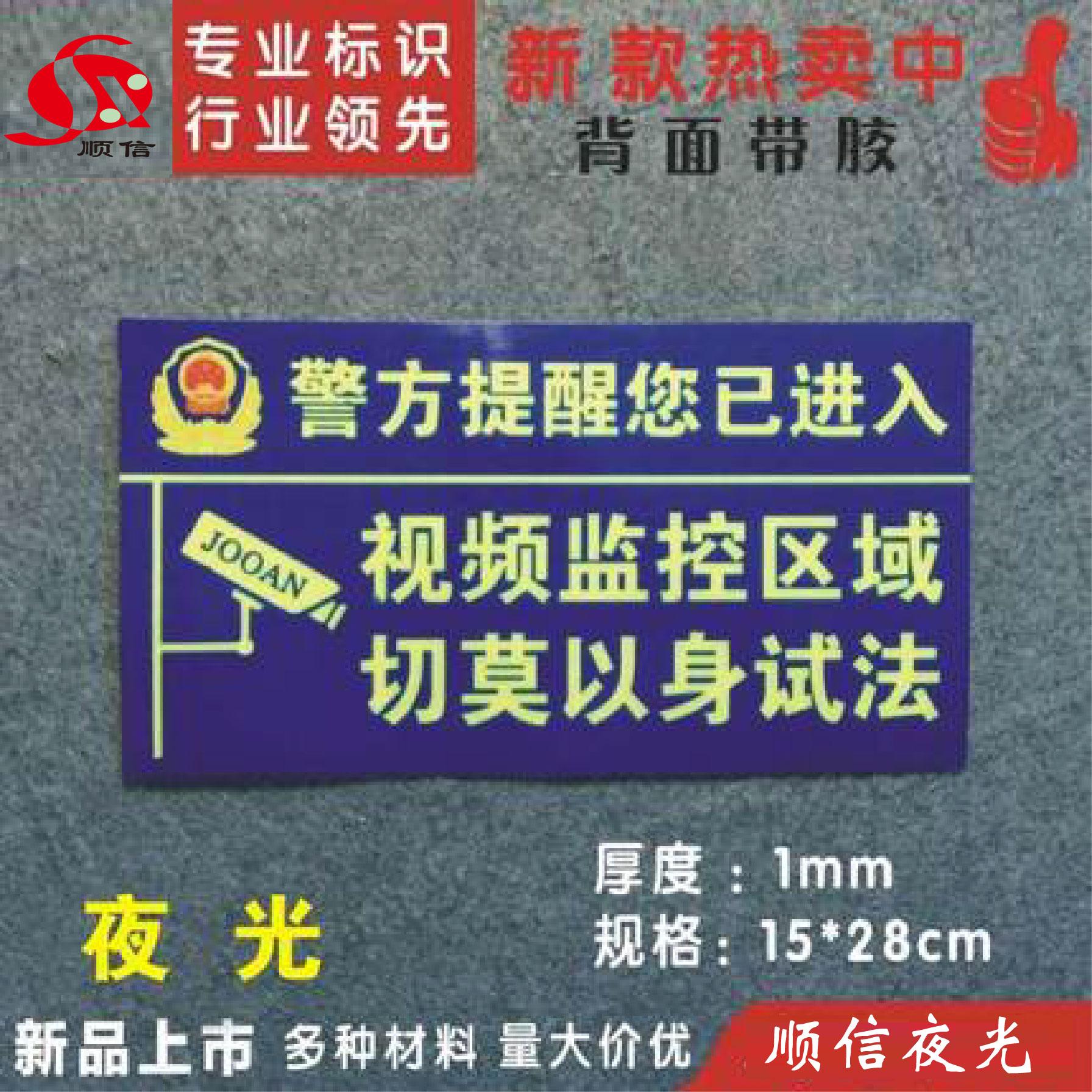 夜光警方提醒视频监控区域切莫以身试法温馨提示标志指示牌墙贴