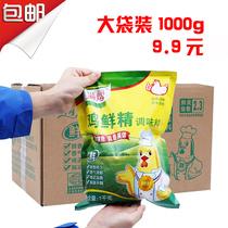 厨房调料家用鸡精大袋味精散装炒菜火锅整箱1000g佳味浓鸡精