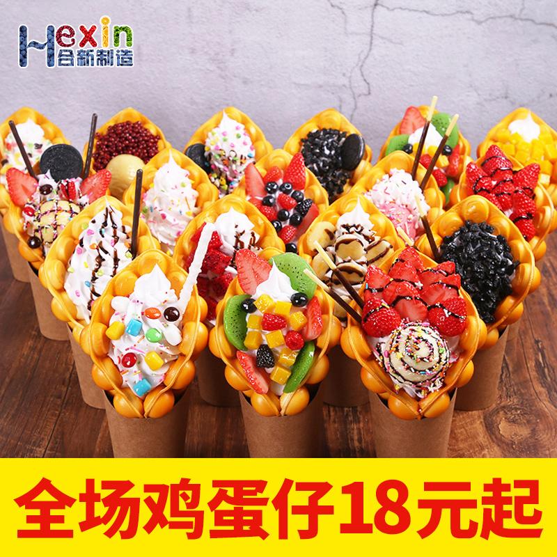 港式鸡蛋仔模型仿真食品模具假滋蛋仔样品道具冰淇淋甜品摆设展示