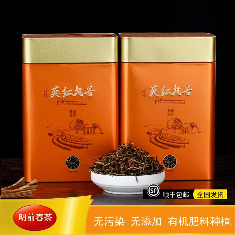 克500号浓香醇香型功夫红茶9明前春茶英红九号英德红茶英雄2021