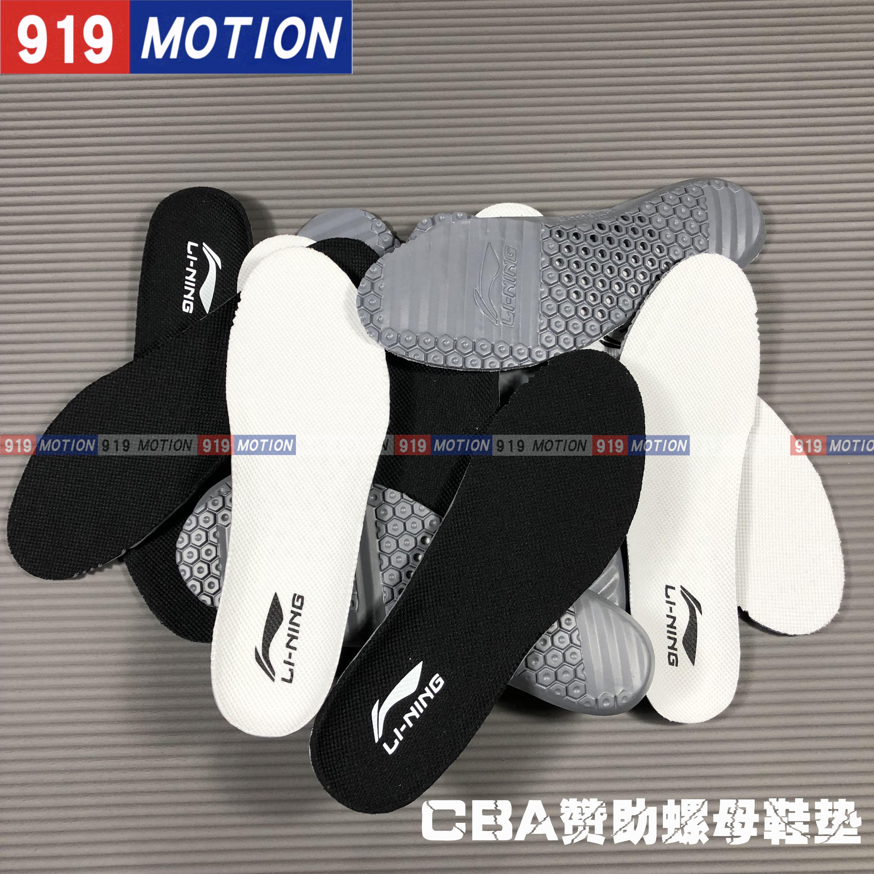 Спонсор: Li Ning стиль Игрок ЦБ версия гайка стелька Интенсивное поглощение Han Ma Technology воздухопроницаемый баскетбол стелька спортивный стелька