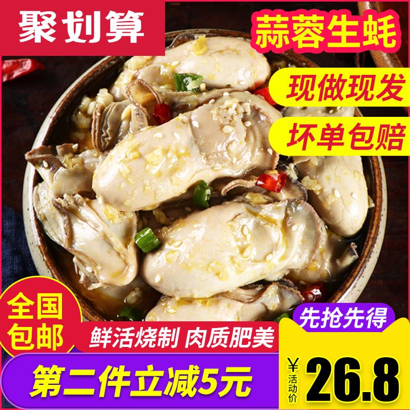 热销280件假一赔三星鲜 海鲜熟食香辣生蚝260g风味小吃即食罐头麻辣海蛎子牡蛎肉