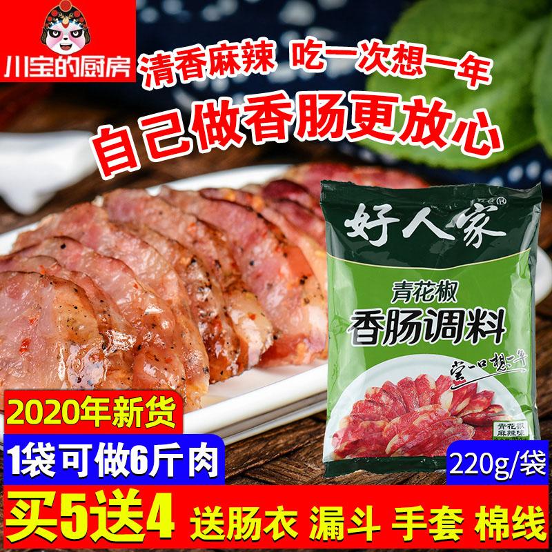 四川特产好人家青花椒味香肠腊肠调料220g家用自制腊肠风干肠调料图片