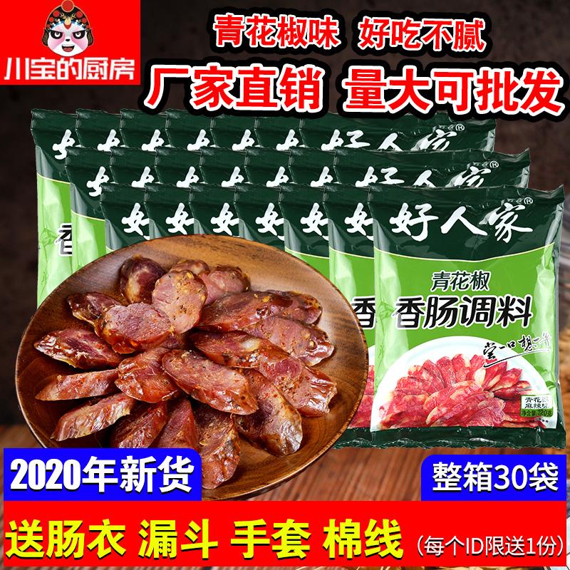 好人家青花椒香肠调料220g*30袋商用自制腊肠风干肠调料四川特产图片