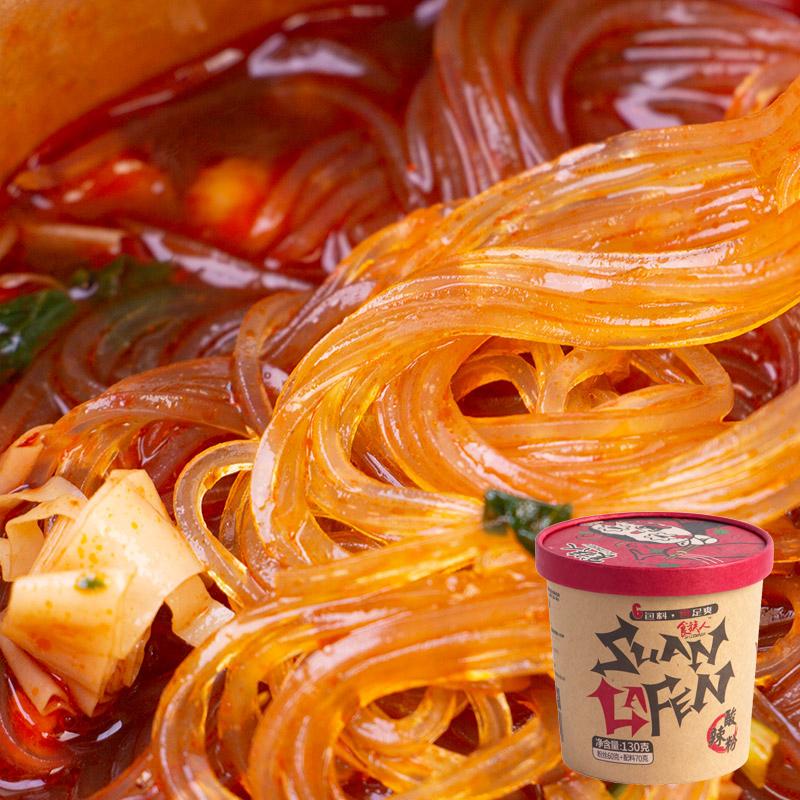 食族人酸辣粉丝130g桶装网红食人族酸辣粉重庆味方便速食泡面粉条