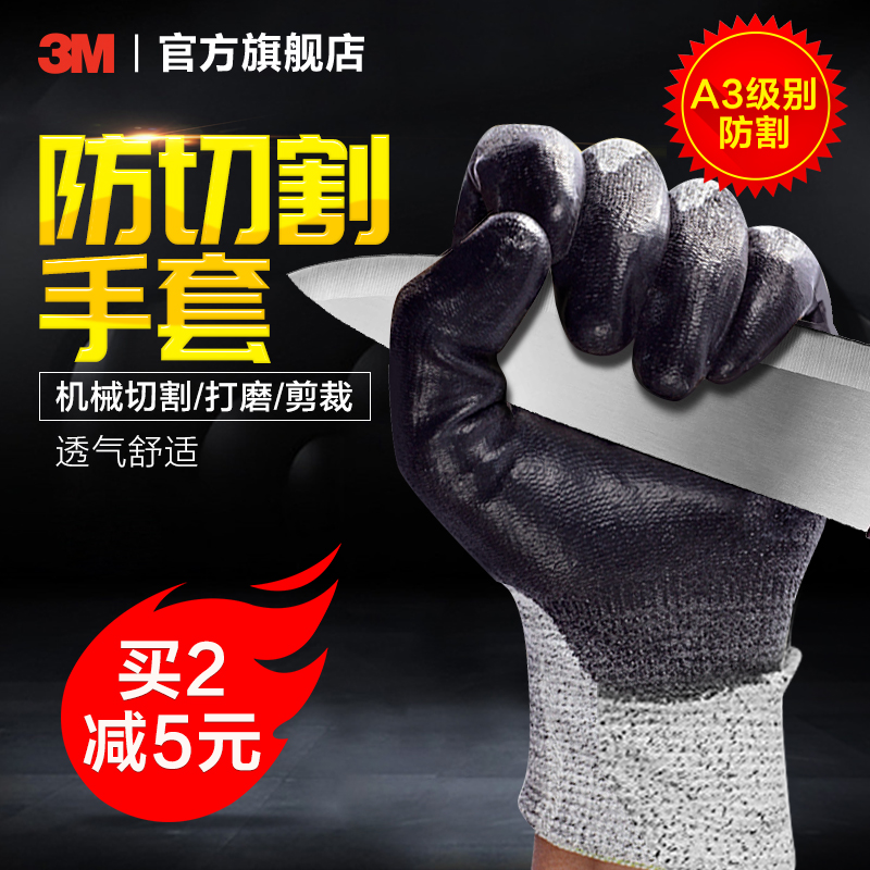 3M labor protection gloves wear-resistant, anti-skid and anti cutting work protection work protective gloves are solid and durable