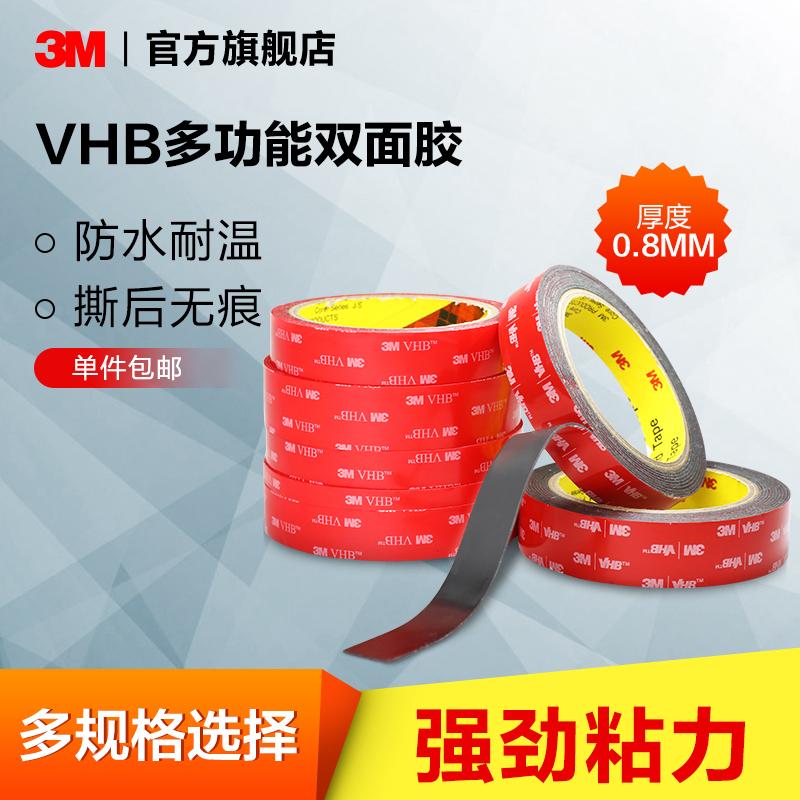 3M双面胶贴粘胶双面胶带强力胶贴高粘度防水耐高温汽车车用无痕胶