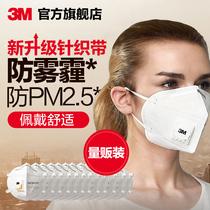 3M口罩防雾霾防尘防工业粉尘舒适透气冬季口罩防寒KN95口罩男女