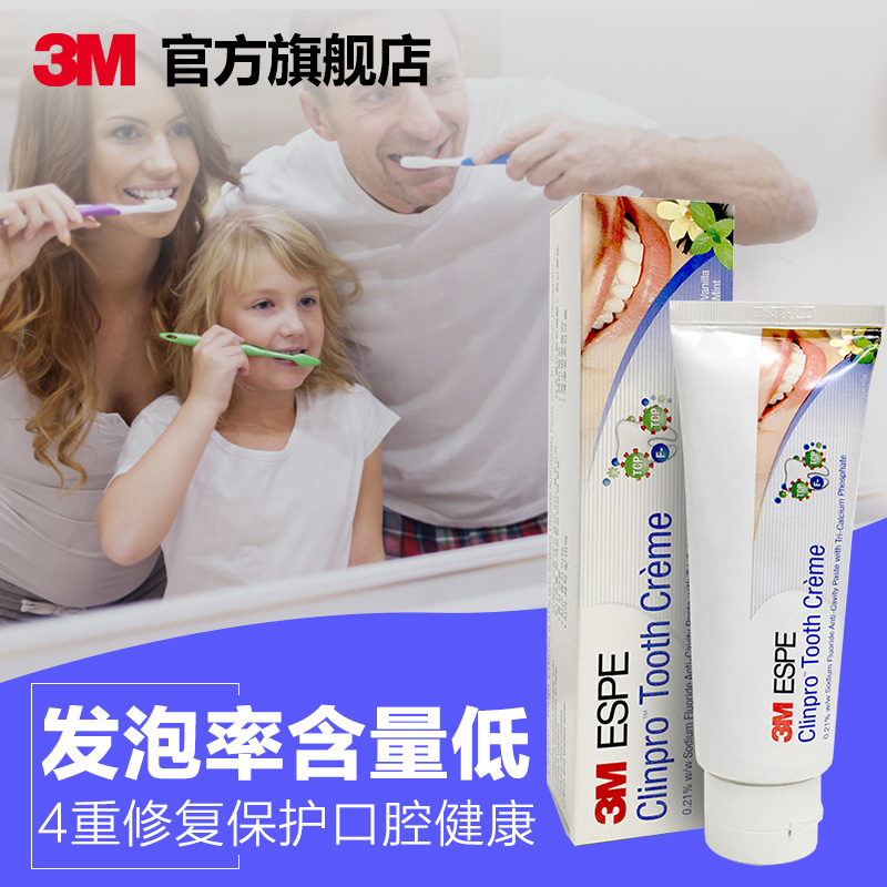 3M может прекрасный обещание зубная паста зуб многократный ремонт mouthguard мороз противо мотылек твердый зуб чистый зубная паста