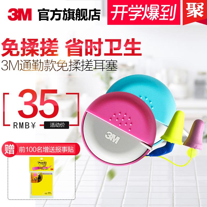 3M звуконепроницаемый затычка для ушей противо шум звук спальный затычка для ушей мужской и женщины специальность немой изучение использование анти шум избежать месить твист новые товары
