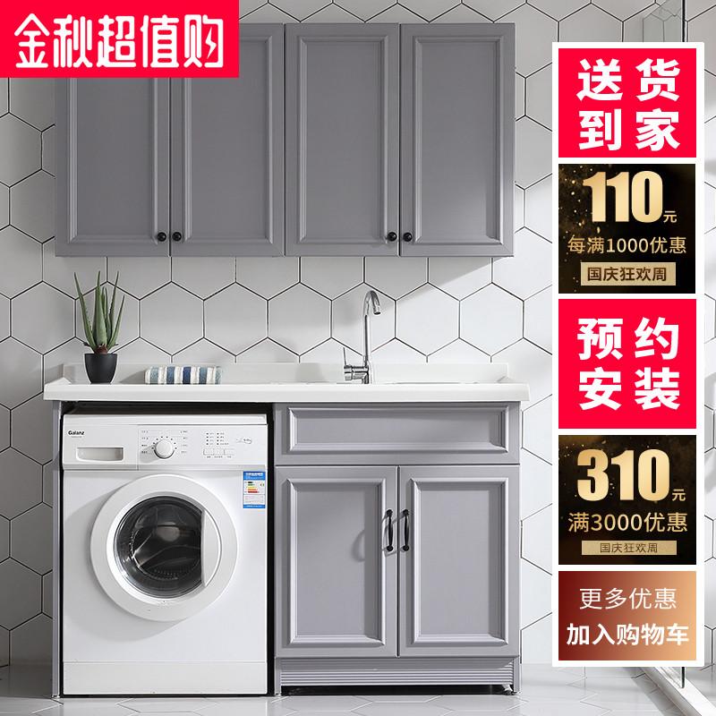 11月29日最新优惠阳台伴侣柜一体小户型高低洗衣机