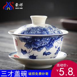 青花盖碗三才碗茶杯陶瓷功夫茶具茶碗杯子大小号家用泡茶器套装