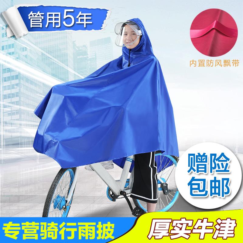 Дождевики для момтоциклов Артикул 583490638270