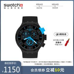 Swatch斯沃琪瑞士手表新品大表盘潮流复刻防水男女腕表SB02B400