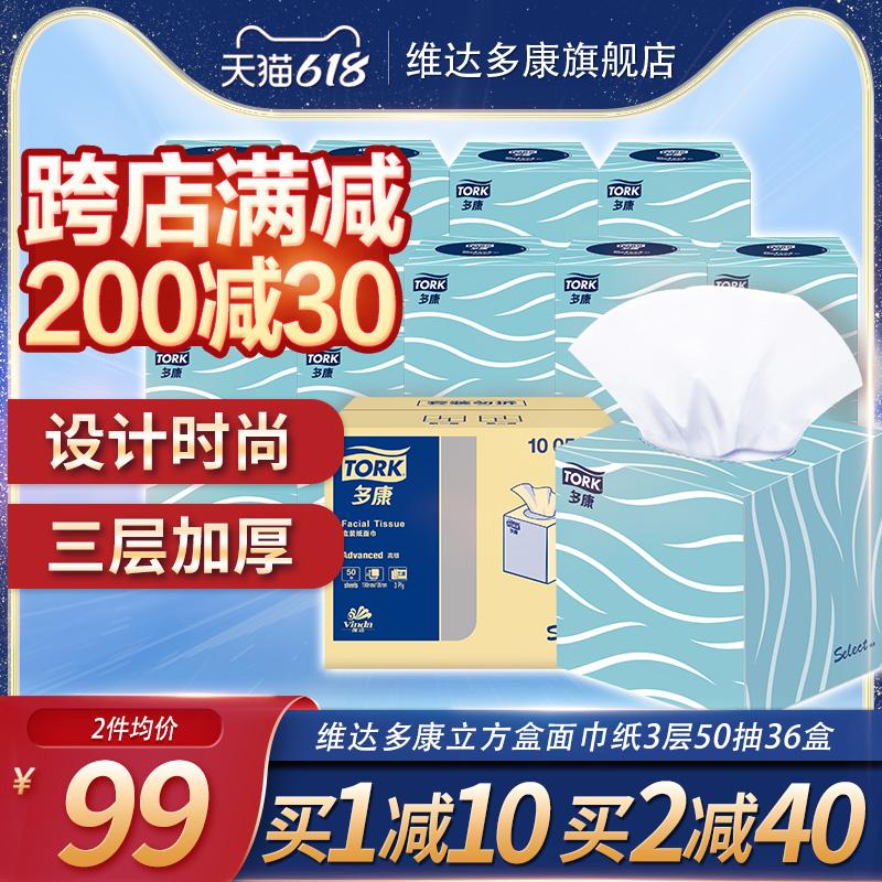 维达多康盒装大号抽纸36盒整箱硬盒家用纸巾餐巾纸大包L码大尺寸