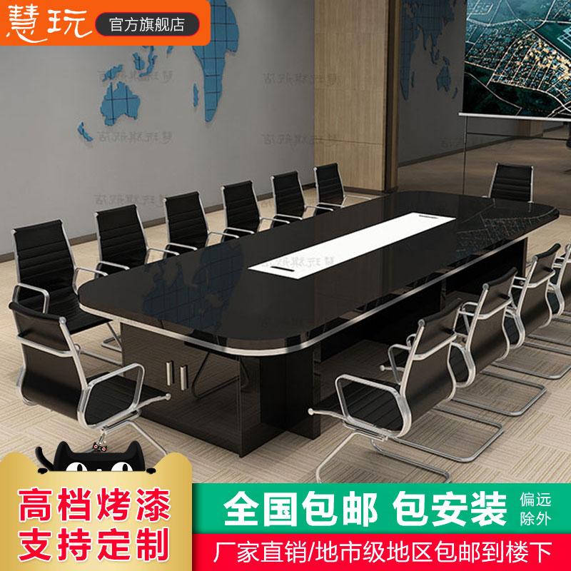 办公家具烤漆 会议桌大型培训桌洽谈桌长桌办公桌椅组合谈判桌