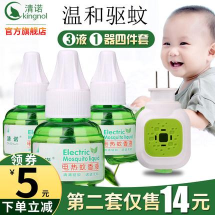 清诺电热蚊香液驱蚊液无味婴儿孕妇电蚊香器灭防蚊液体家用插电式
