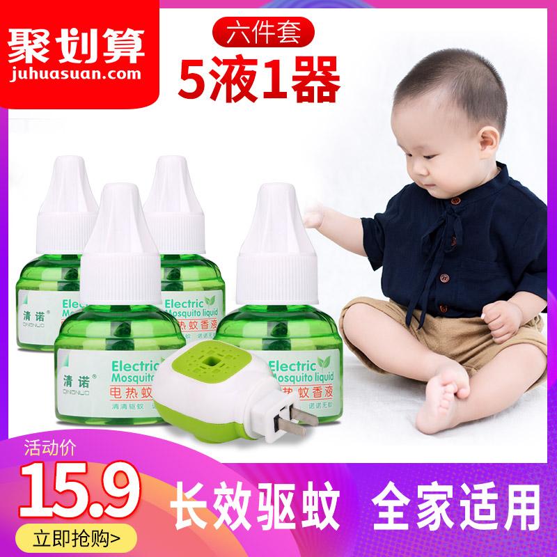 清诺电热蚊香液无味灭蚊婴幼儿童防蚊卧室驱蚊插电式5液送1加热器