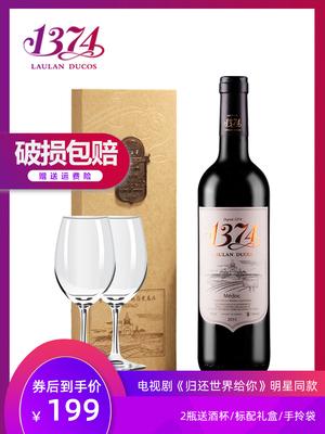 1374乐朗法国原瓶进口梅多克干红葡萄酒电视剧新品 赠优酷会员