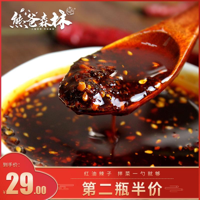 熊爸森林 四川特产凉拌菜调味料火锅油碟油泼辣子辣椒油红油辣子