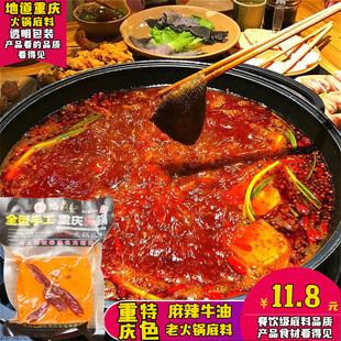 包邮200g巴鼎红重庆特产手工火锅底料牛油麻辣老火锅调料火锅店