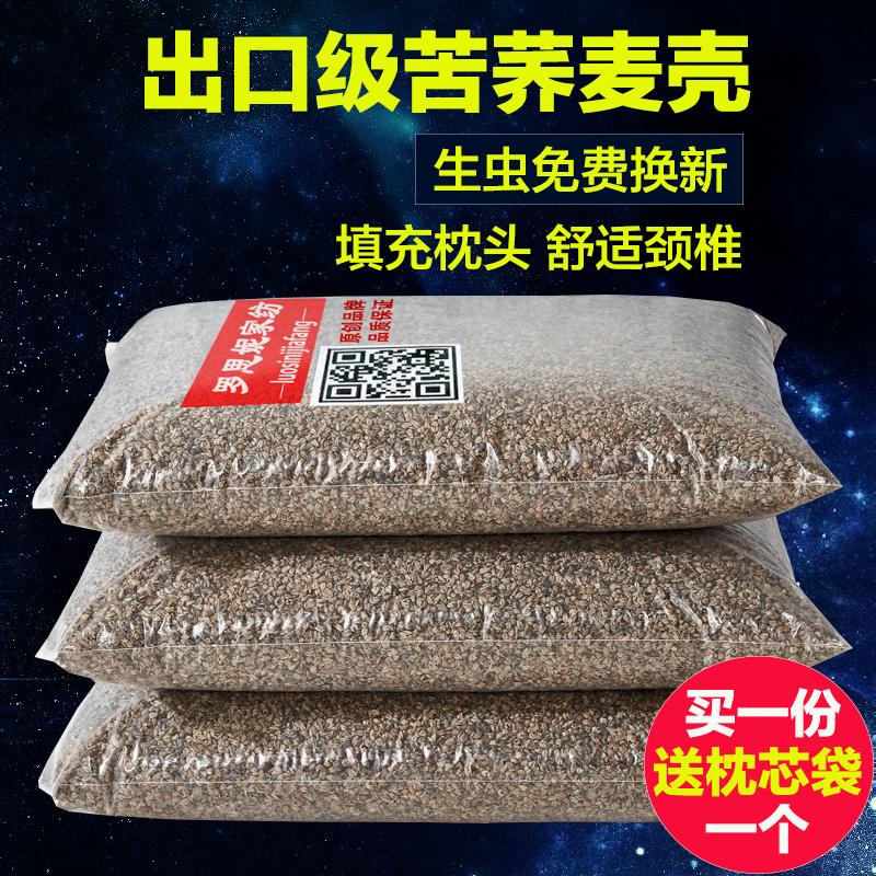 荞麦皮枕头散装荞麦壳枕芯10斤特级免洗单人儿童苦荞麦壳乔麦枕头